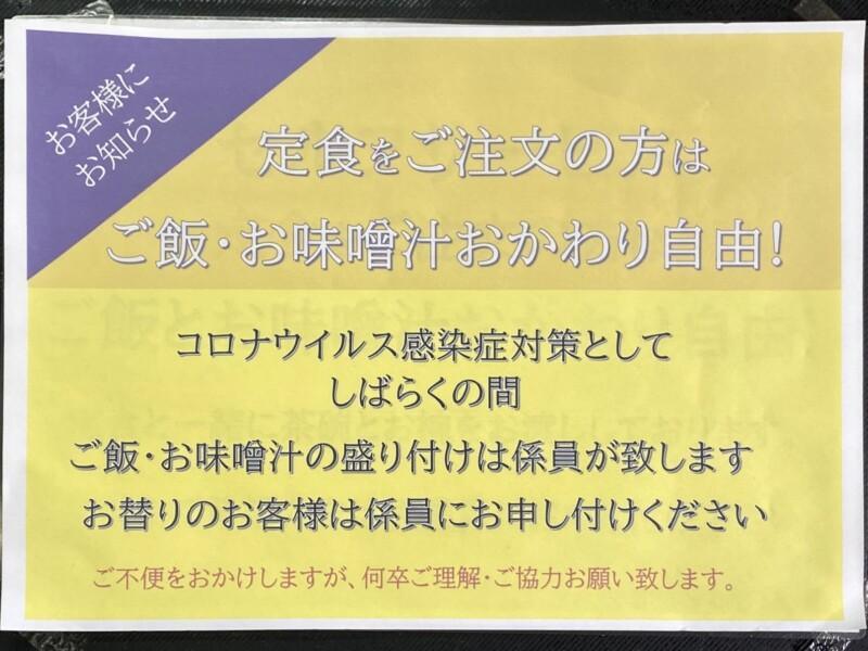 秋北食堂 しゅうほくしょくどう 秋田県大館市御成町 メニュー 定食 ご飯 味噌汁 おかわり自由 食べ放題