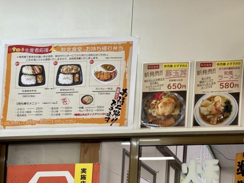 秋北食堂 しゅうほくしょくどう 秋田県大館市御成町 メニュー