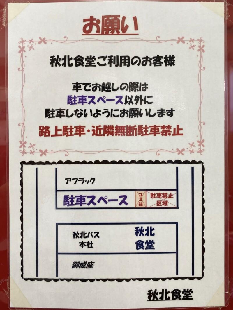 秋北食堂 しゅうほくしょくどう 秋田県大館市御成町 駐車場案内
