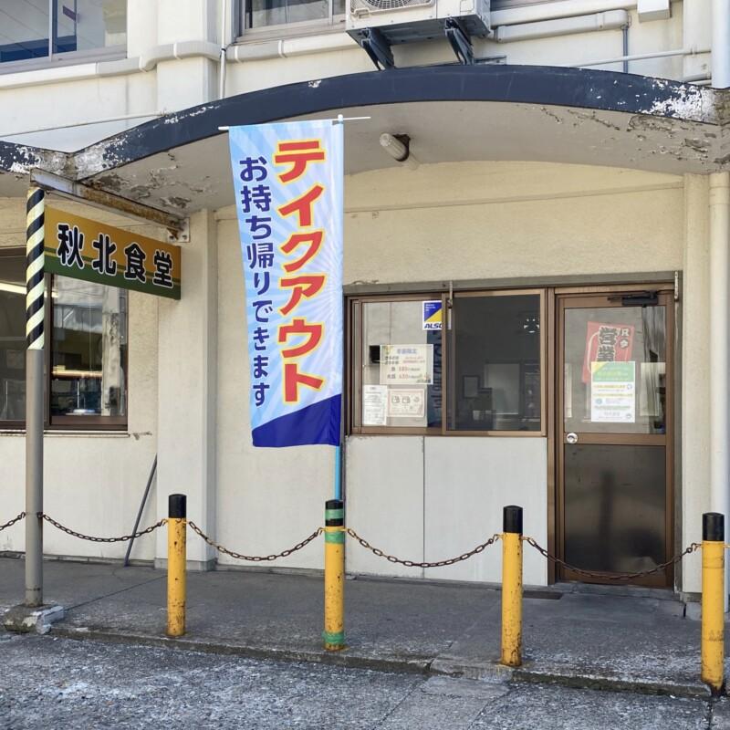 秋北食堂 しゅうほくしょくどう 秋田県大館市御成町 外観