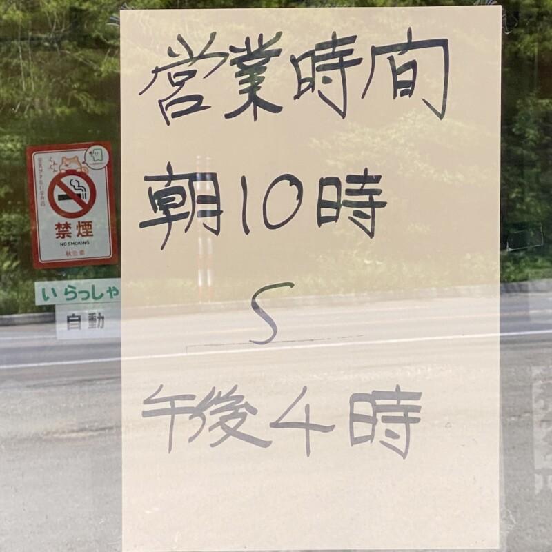 風穴ドライブイン ふうけつドライブイン 秋田県大館市長走 営業時間 営業案内