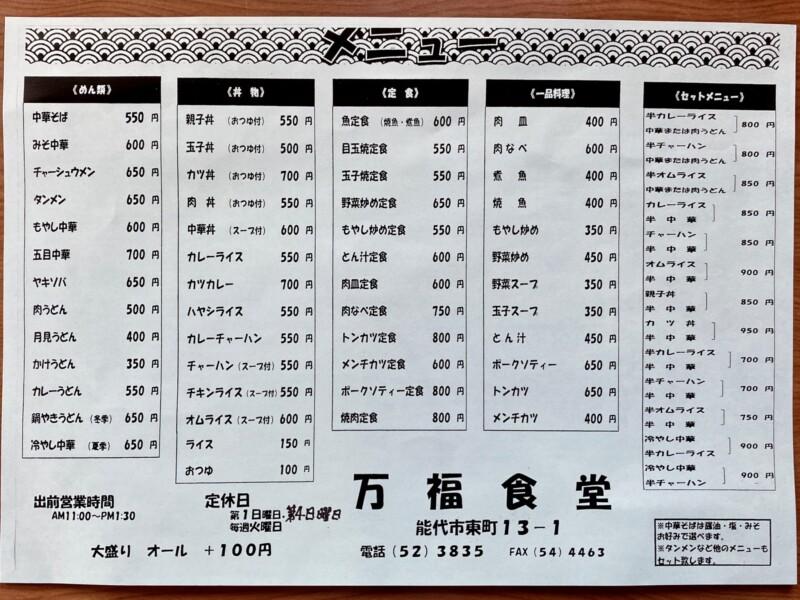 万福食堂 まんぷくしょくどう 秋田県能代市東町 メニュー 営業案内 定休日
