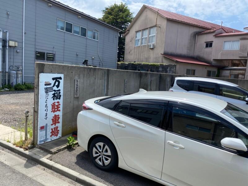 万福食堂 まんぷくしょくどう 秋田県能代市東町 駐車場