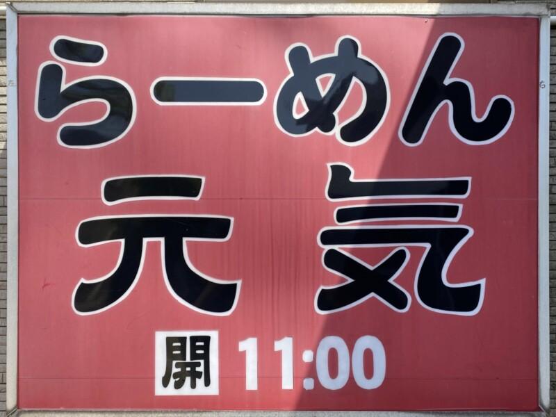 らーめん元気 花ふじ 秋田県能代市柳町 看板 営業時間 営業案内