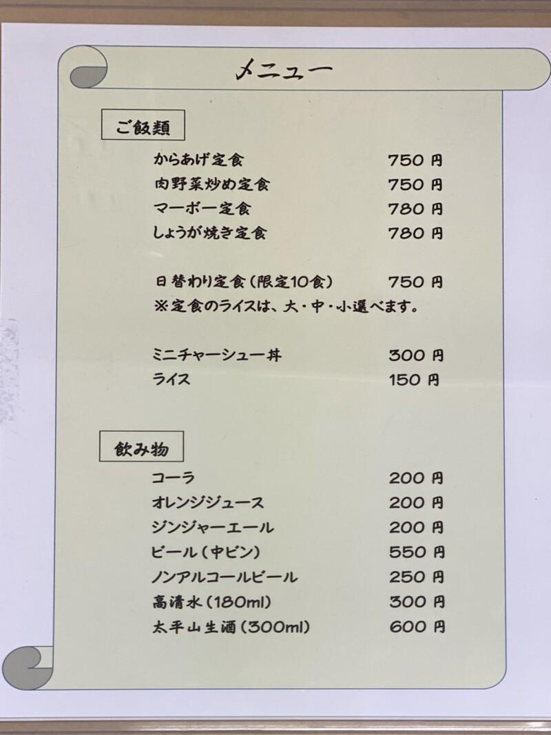 ラーメン・定食 あらや食堂 秋田県秋田市新屋 メニュー