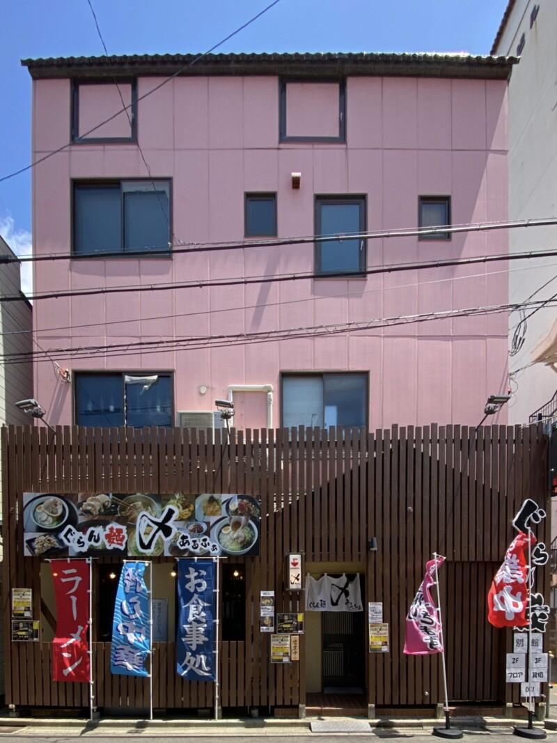 ぐらん麺α ぐらんめんアルファ秋田県秋田市中通 外観