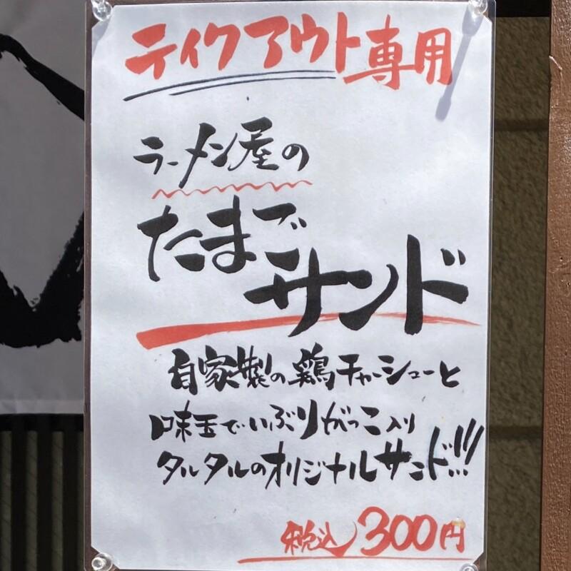 ぐらん麺α ぐらんめんアルファ秋田県秋田市中通 メニュー