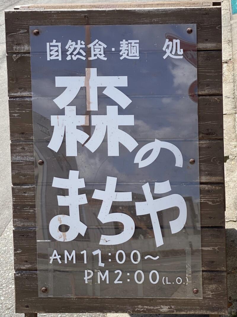 自然食・麺処 森のまちや 美味の店 町家 秋田県秋田市中通 営業時間 営業案内