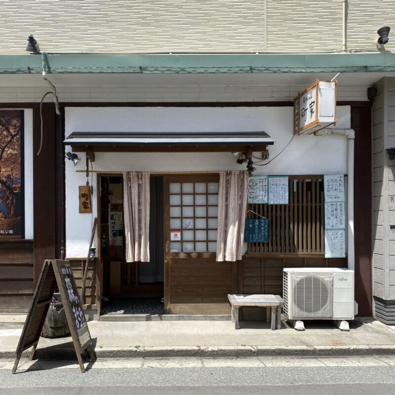自然食・麺処 森のまちや 美味の店 町家 秋田県秋田市中通 外観
