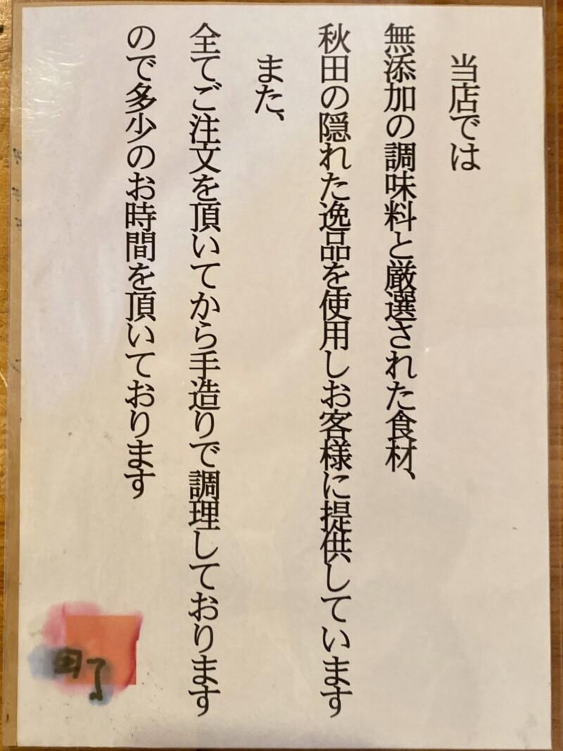 自然食・麺処 森のまちや 美味の店 町家 秋田県秋田市中通 メニュー