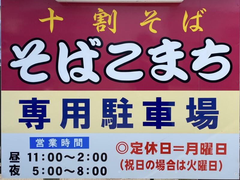 十割そば そばこまち 秋田県能代市明治町 営業時間 営業案内 定休日 駐車場 看板