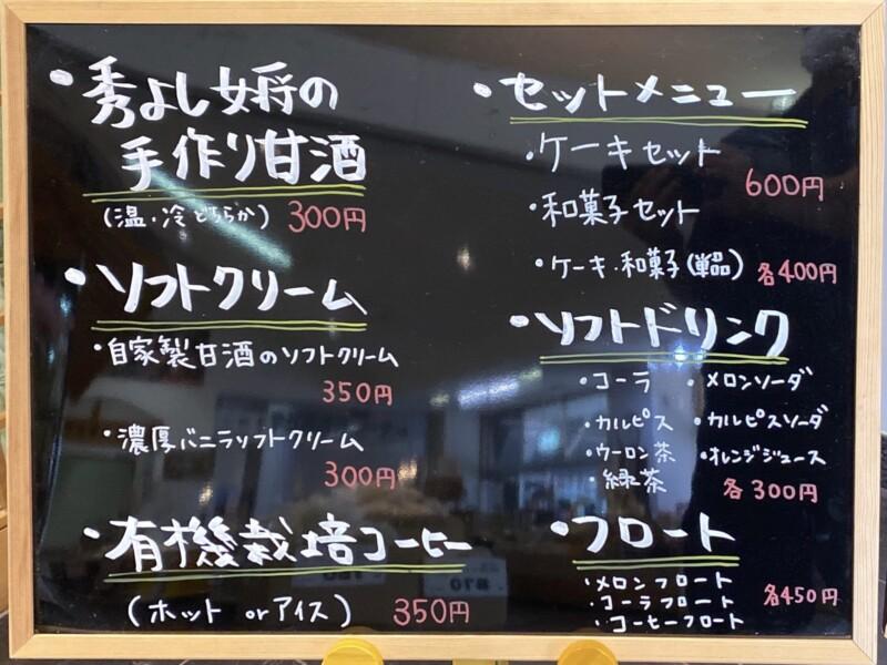 秀よし食堂 蔵人 Ku LAND くらんど 秋田県大仙市長野 道の駅 なかせん内 メニュー