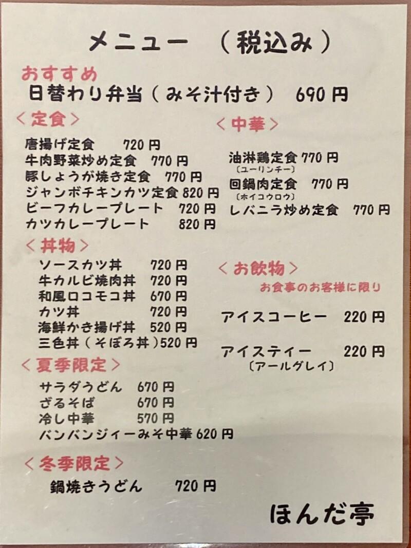 ほんだ亭 秋田県大館市餌釣 メニュー