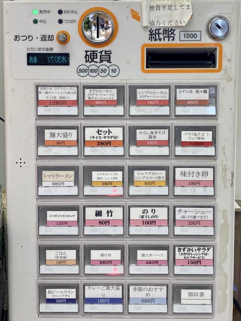 自家製麺 きずからーめん 秋田県大館市餌釣 券売機 メニュー