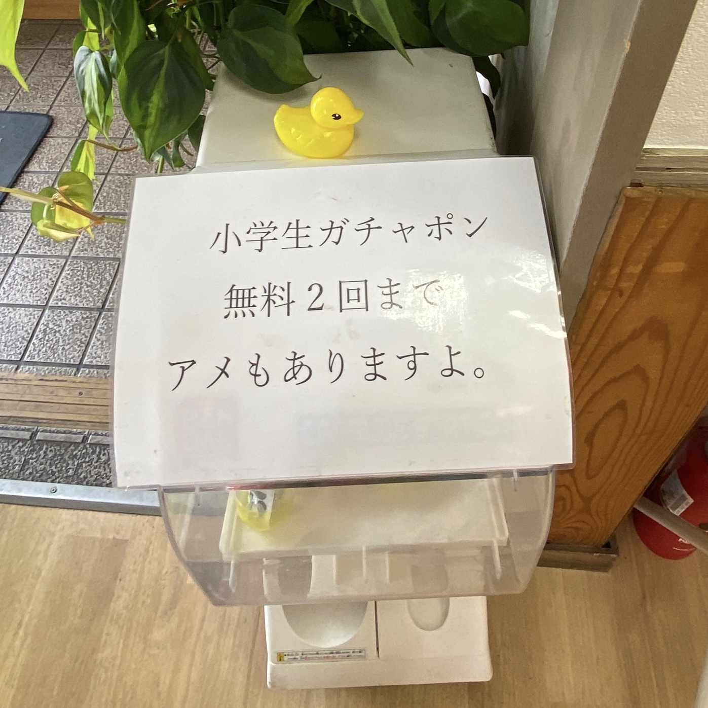 自家製麺 きずからーめん 秋田県大館市餌釣 ガチャポン