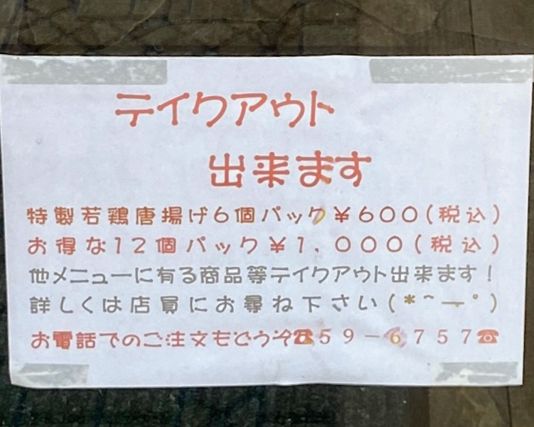 池内食堂 いけないしょうどう 秋田県大館市池内 メニュー
