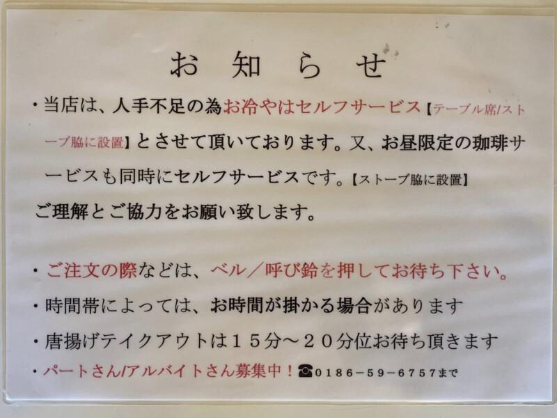 池内食堂 いけないしょうどう 秋田県大館市池内 メニューお知らせ