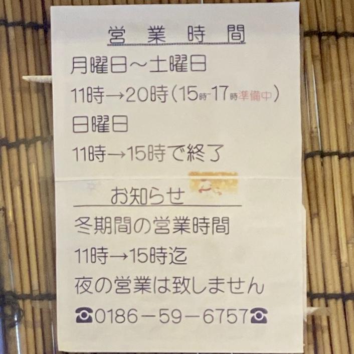 池内食堂 いけないしょうどう 秋田県大館市池内 営業時間 営業案内 定休日