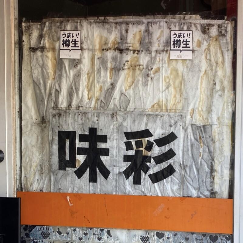ラーメンショップ味彩 あじさい 秋田県大館市比内町扇田 入口