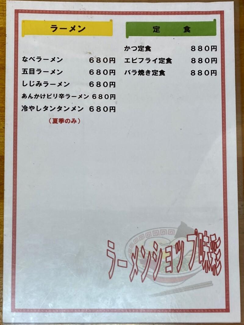 ラーメンショップ味彩 あじさい 秋田県大館市比内町扇田 メニュー