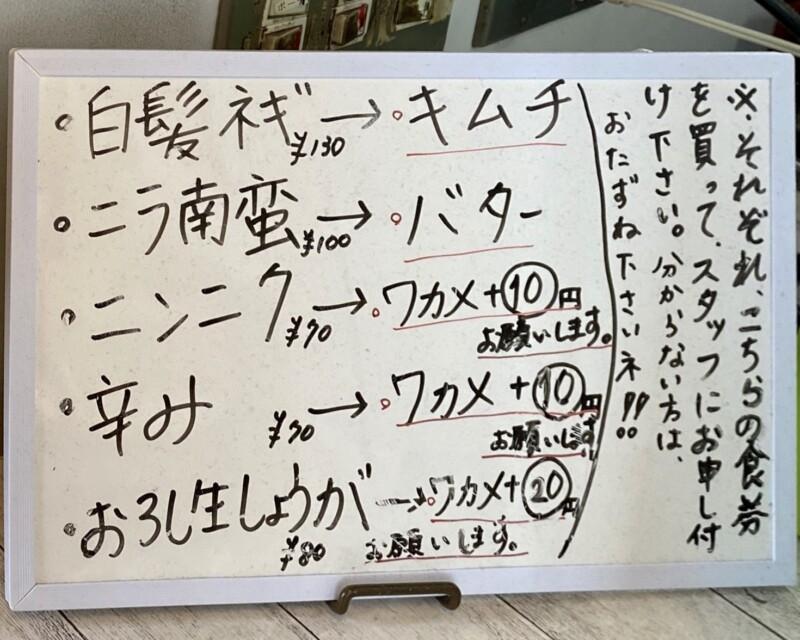 味美 藤田屋 横手店 あじみ ふじたや よこててん 秋田県横手市婦気大堤 メニュー