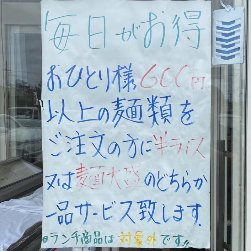 ラーメン ニューとん太 能代店 秋田県能代市 営業案内 半ライス 麺大盛 無料