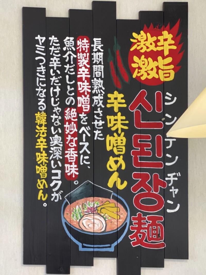ラーメン ニューとん太 能代店 秋田県能代市 メニュー