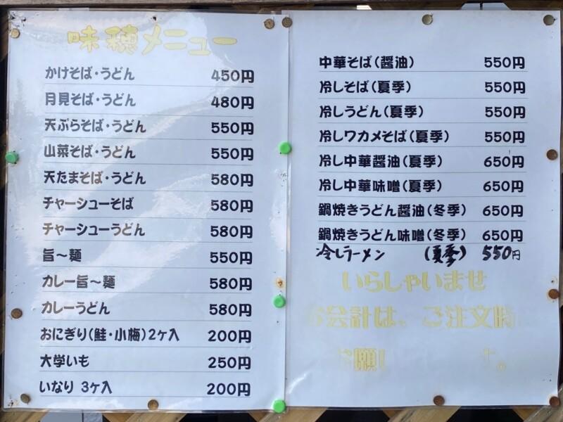うどん・そば 味穂 あじほ 秋田県大仙市長野 道の駅なかせん内 メニュー