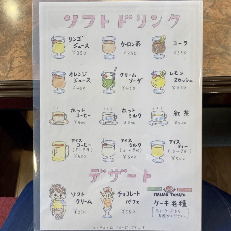 海鮮料理バイキング 秋田県潟上市昭和大久保 メニュー
