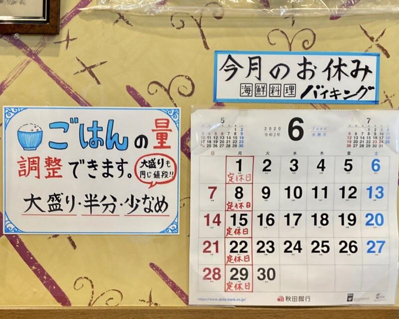 海鮮料理バイキング 秋田県潟上市昭和大久保 営業カレンダー 定休日 メニュー