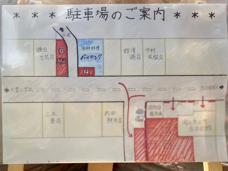 海鮮料理バイキング 秋田県潟上市昭和大久保 駐車場案内