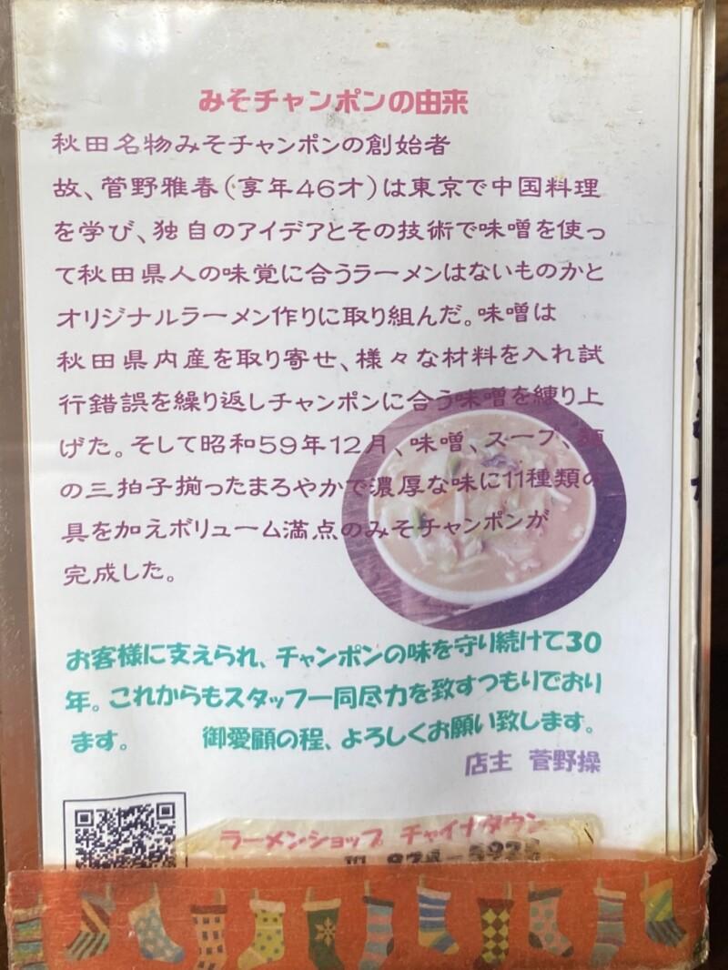 ラーメンショップ チャイナタウン 秋田県秋田市卸町 メニュー