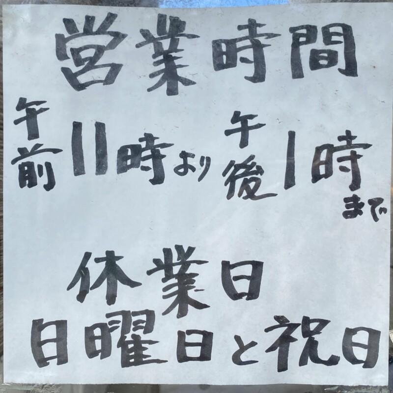 中川食堂 秋田県能代市 営業時間 営業案内 定休日