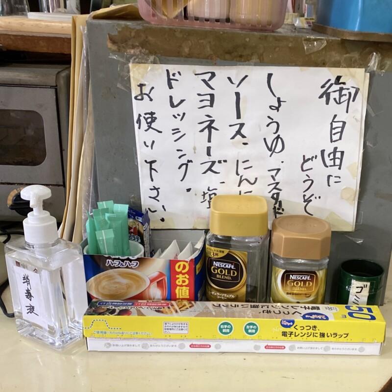中川食堂 秋田県能代市 味変 調味料