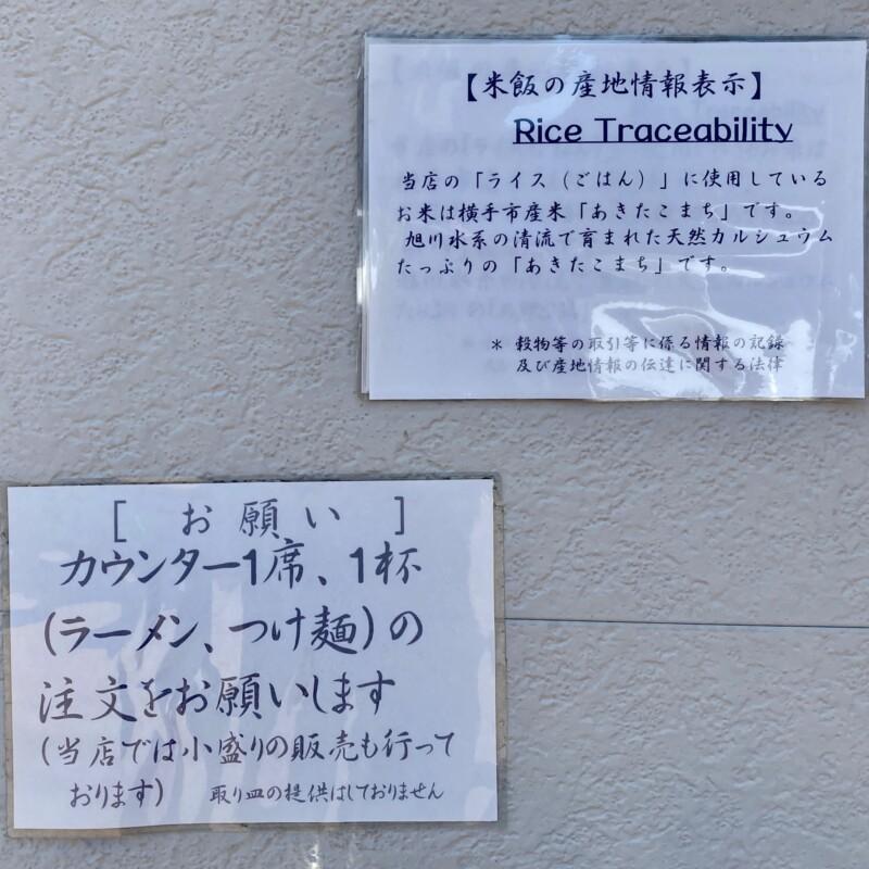 麺屋 羅漢 秋田県横手市条里 営業案内