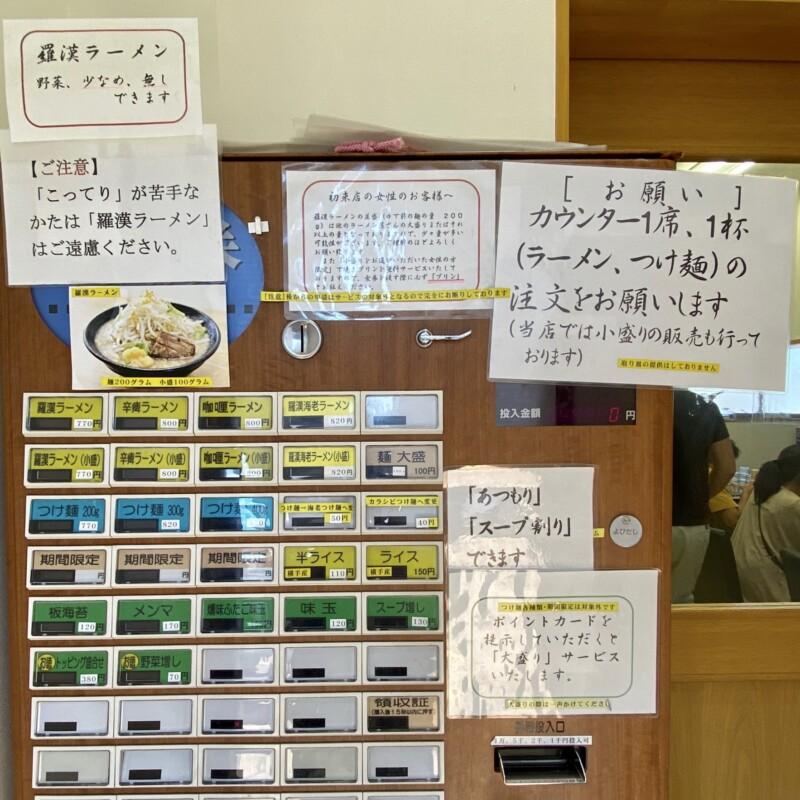 麺屋 羅漢 秋田県横手市条里 券売機 メニュー