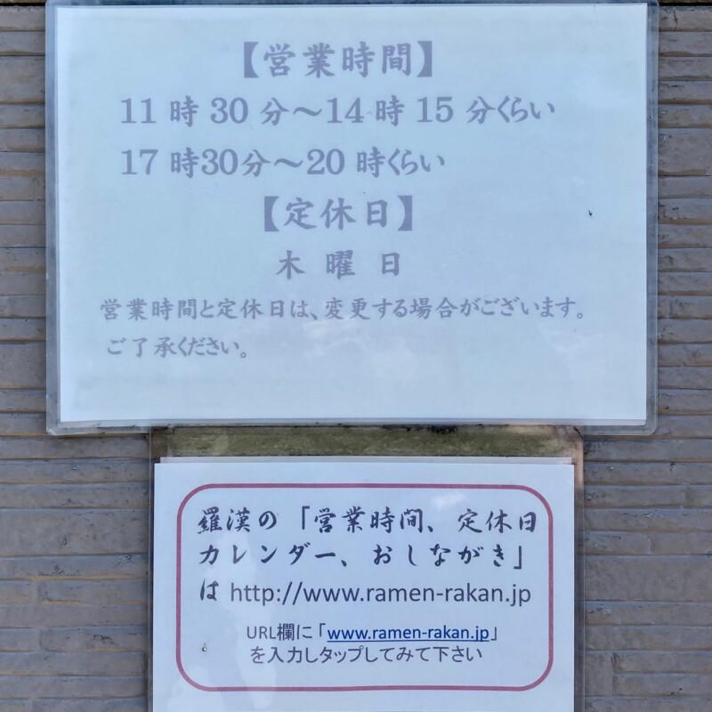 麺屋 羅漢 秋田県横手市条里 営業時間 営業案内 定休日