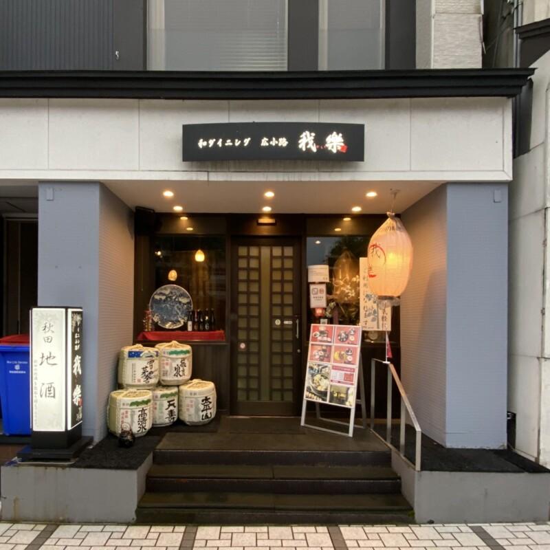 和ダイニング 我楽 郷土料理 秋田県秋田市中通 外観
