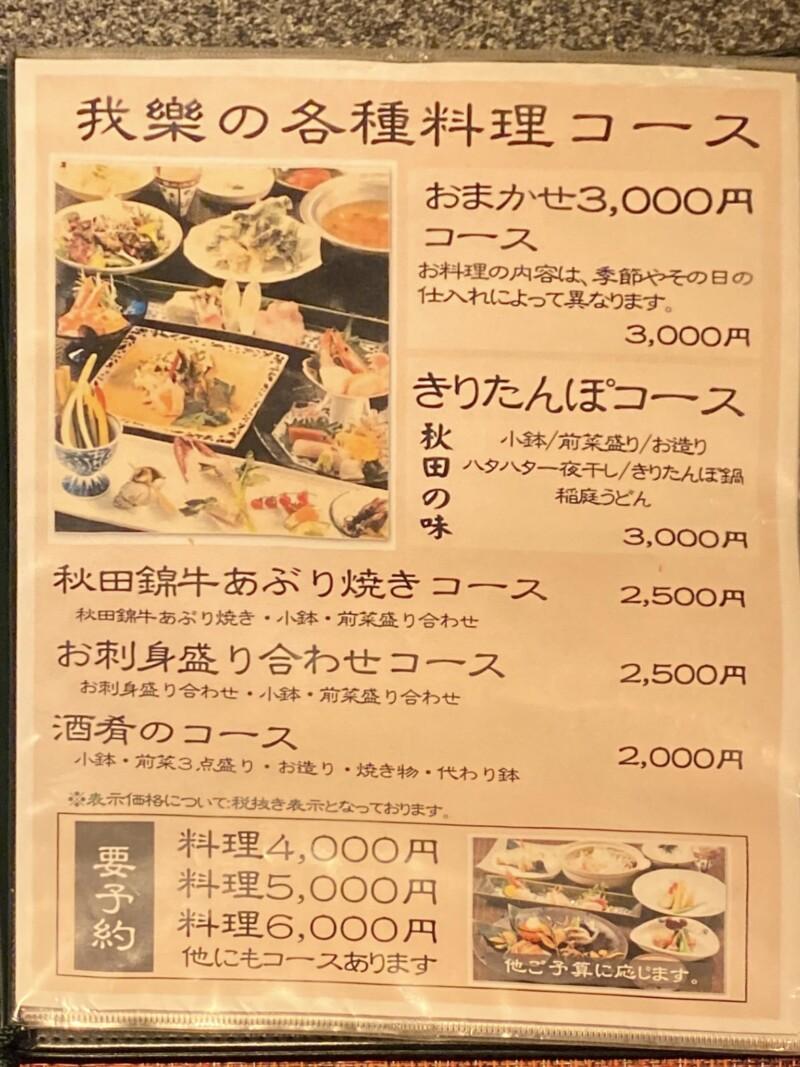 和ダイニング 我楽 郷土料理 秋田県秋田市中通 メニュー