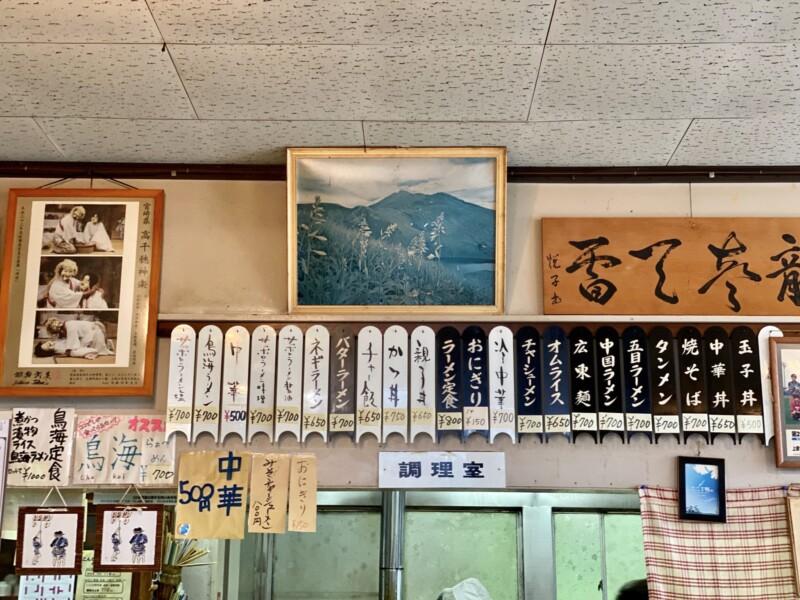 ドライブイン ブルーパーク 秋田県にかほ市象潟町小滝 メニュー