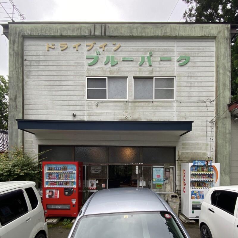 ドライブイン ブルーパーク 秋田県にかほ市象潟町小滝 外観