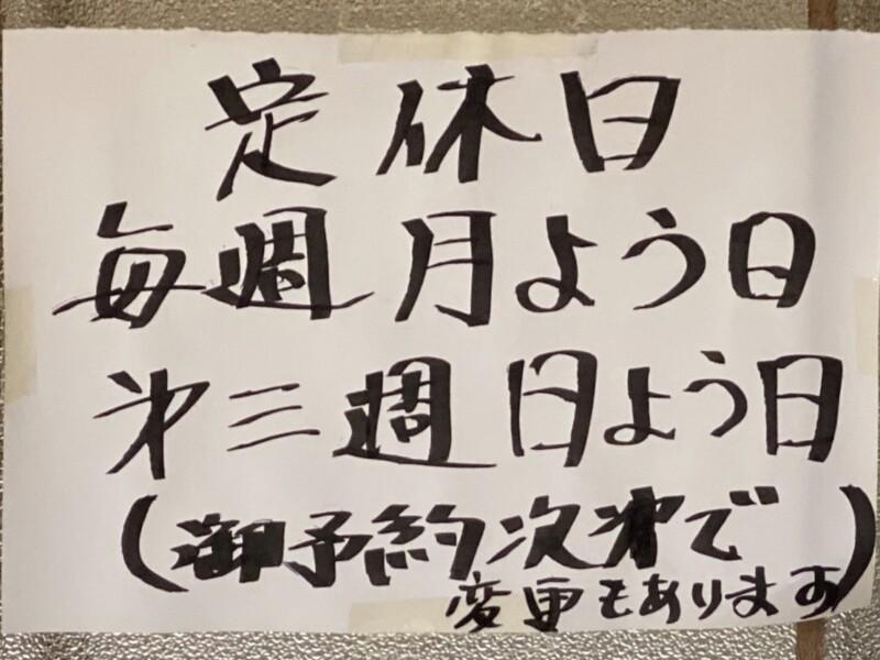 お食事処 マサ苑 秋田県にかほ市象潟町小滝 営業案内 定休日
