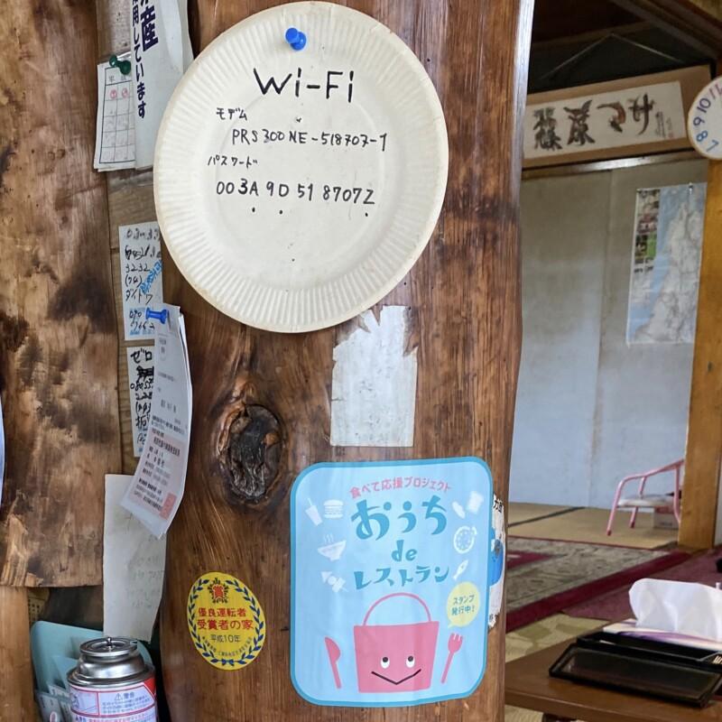 お食事処 マサ苑 秋田県にかほ市象潟町小滝 Wi-Fi完備