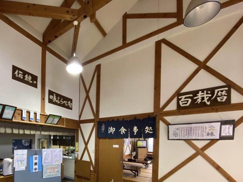 JA秋田しんせい農業協同組合 百菜館物産館 秋田県にかほ市平沢 食事コーナー 食堂