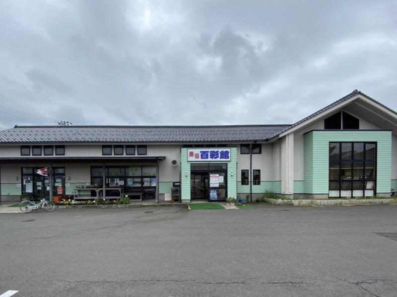 JA秋田しんせい農業協同組合 百菜館物産館 秋田県にかほ市平沢 外観