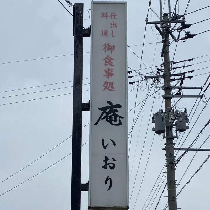 お食事処庵 いおり 秋田県大仙市四ツ屋 看板