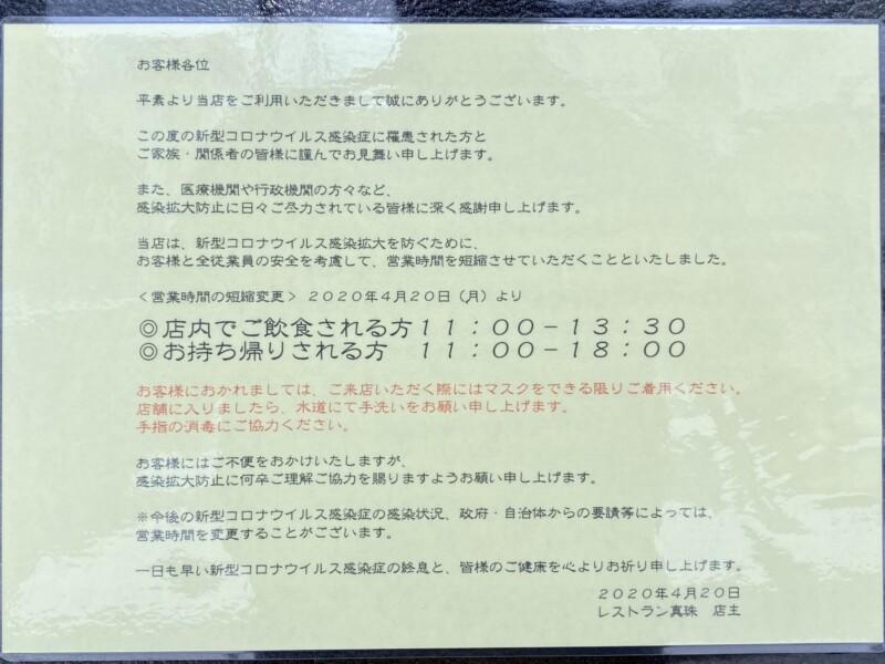 レストラン真珠 真珠食堂 秋田県能代市二ツ井町 営業時間 営業案内