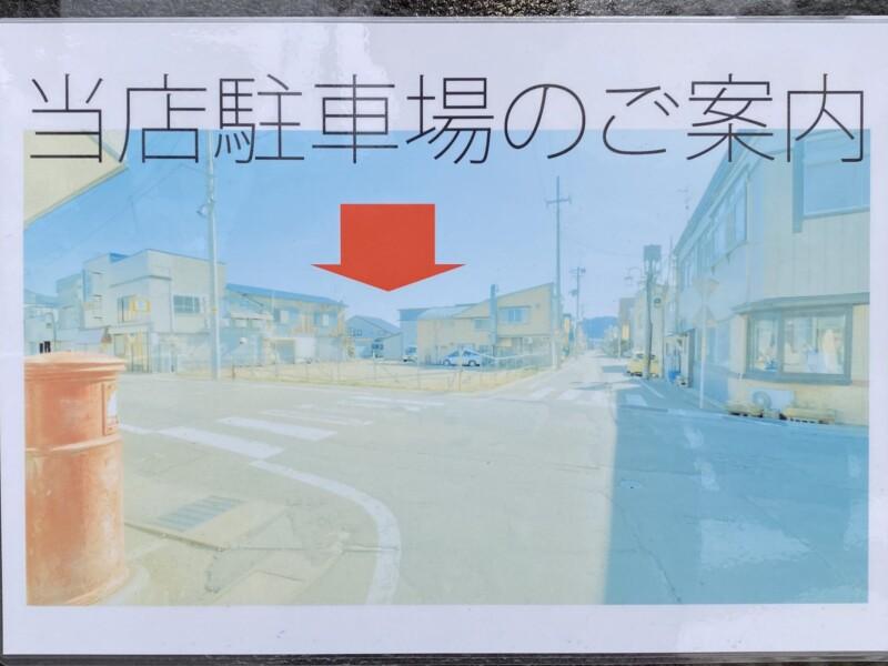 レストラン真珠 真珠食堂 秋田県能代市二ツ井町 駐車場案内