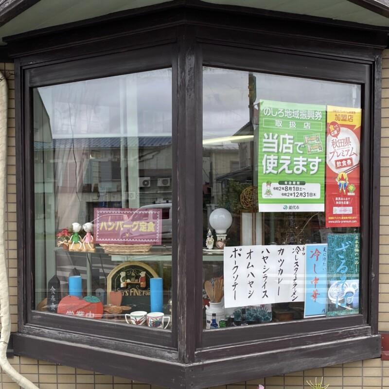 レストラン真珠 真珠食堂 秋田県能代市二ツ井町 窓 メニュー