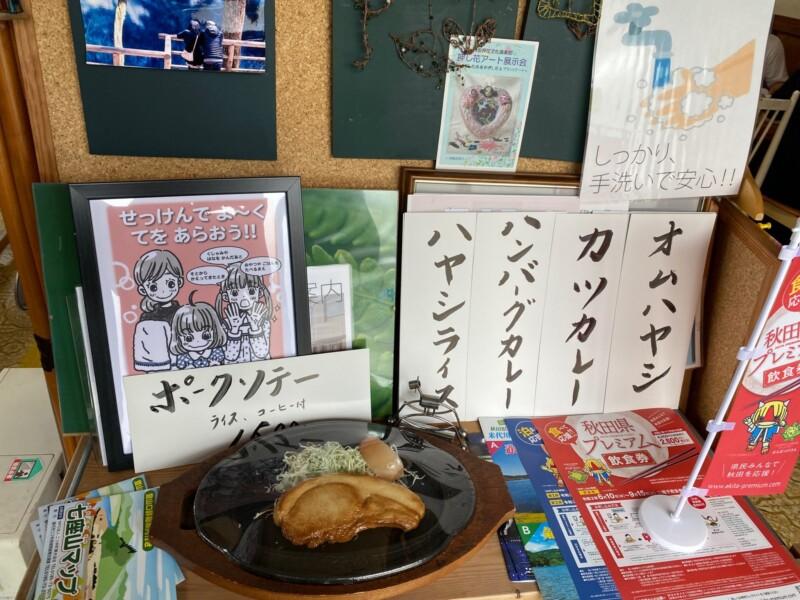レストラン真珠 真珠食堂 秋田県能代市二ツ井町 メニュー